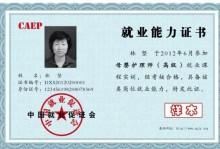 人社部中国就业促进会【CAEP】证书介绍
