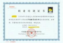 人社部中国就业培训技术指导中心【CETTIC】职业培训证书介绍