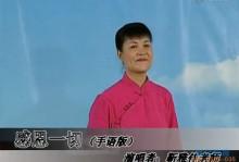 【感恩教育】靳雅佳–弘扬传统文化构建和谐社会-建议收藏