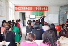 四川百邦家政服务有限公司举行2016年4月份家政员免费提升培训班