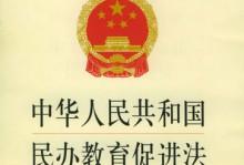 中华人民共和国民办教育促进法