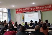 东坡区2019年新型农业经营主体带头人(生猪养殖)培训