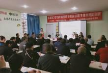 东坡区2019年新型职业农民培育(生猪养殖)培训开班