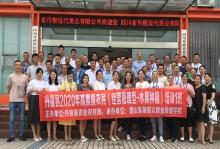 乡村振兴,人才是关键,丹棱县高素质农民培训开班