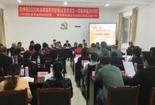 青神县2020年高素质农民培训班开班